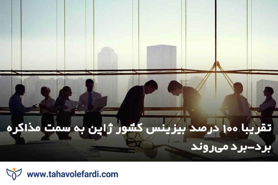 اصول مذاکره با فرهنگ های مختلف