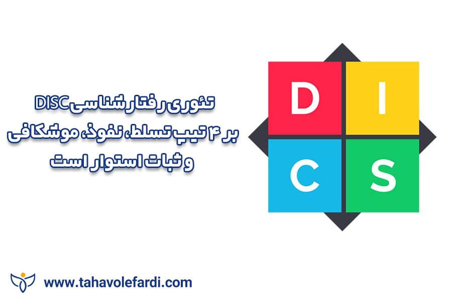 رفتارشناسی دیسک
