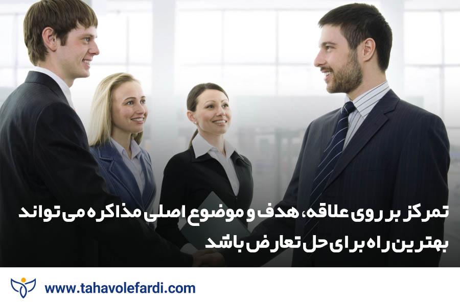 روش هایی برای مذاکرات بهتر در زندگی و تجارت