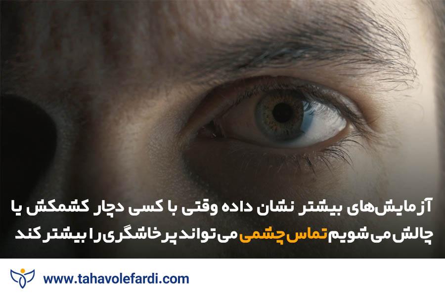 ارتباط چشمی چیست و چه تاثیری می تواند در روابط ما داشته باشد؟