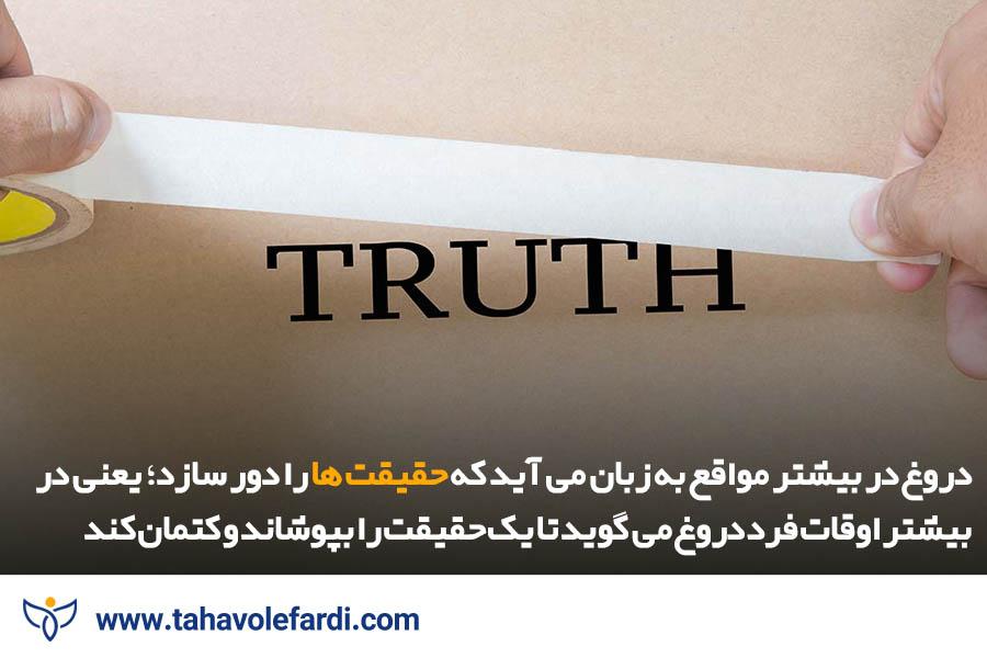 دروغ چیست