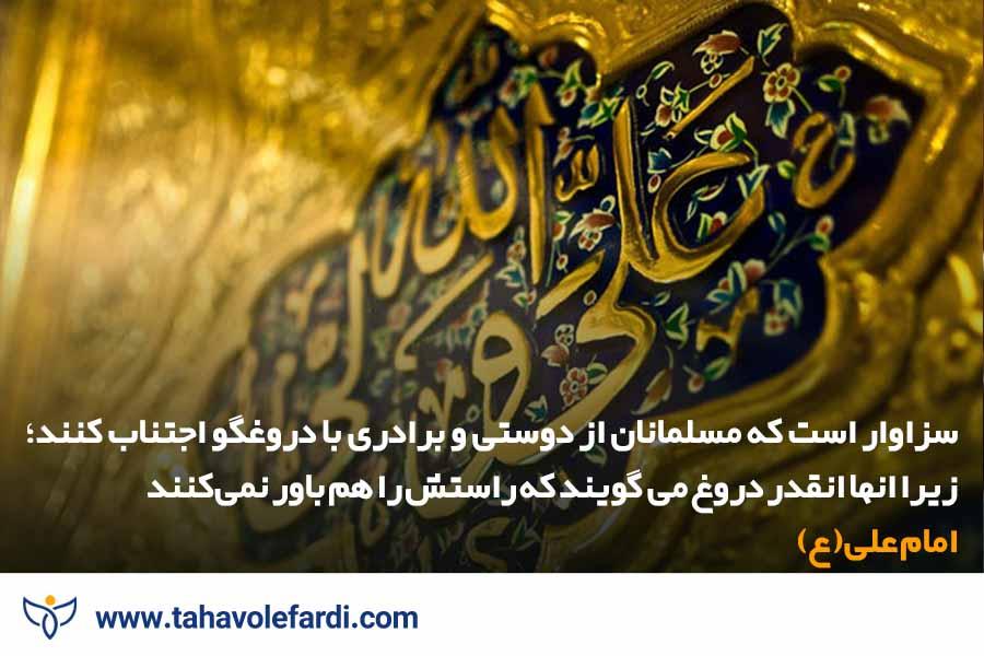 دروغ در قرآن