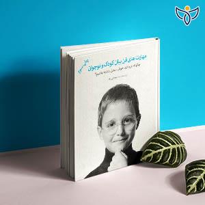 کتاب فن بیان کودک و نوجوان (چاپ سوم)