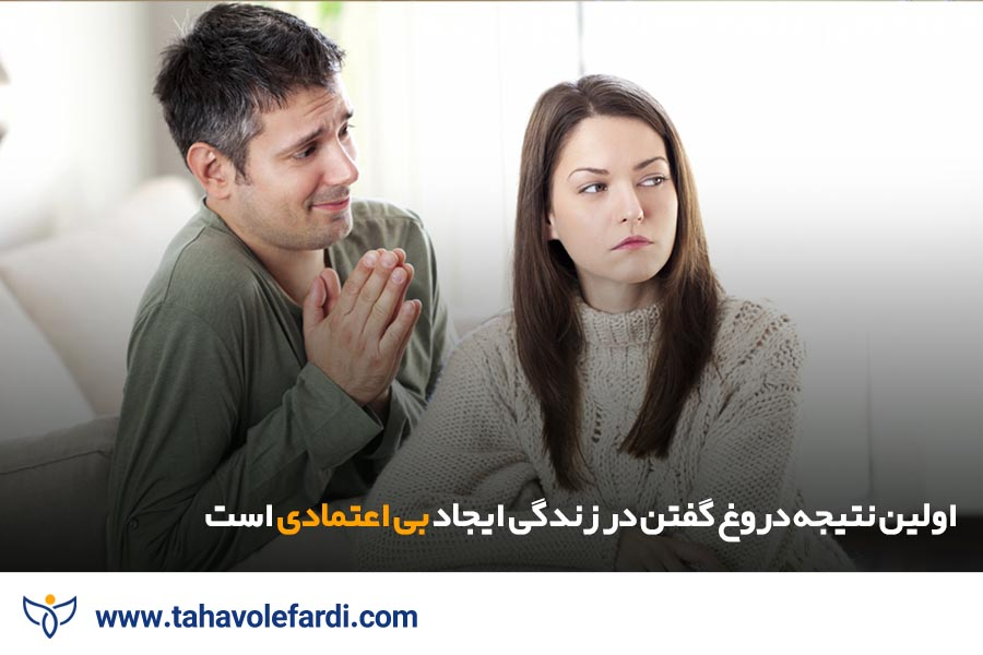 دروغ گفتن به همسر