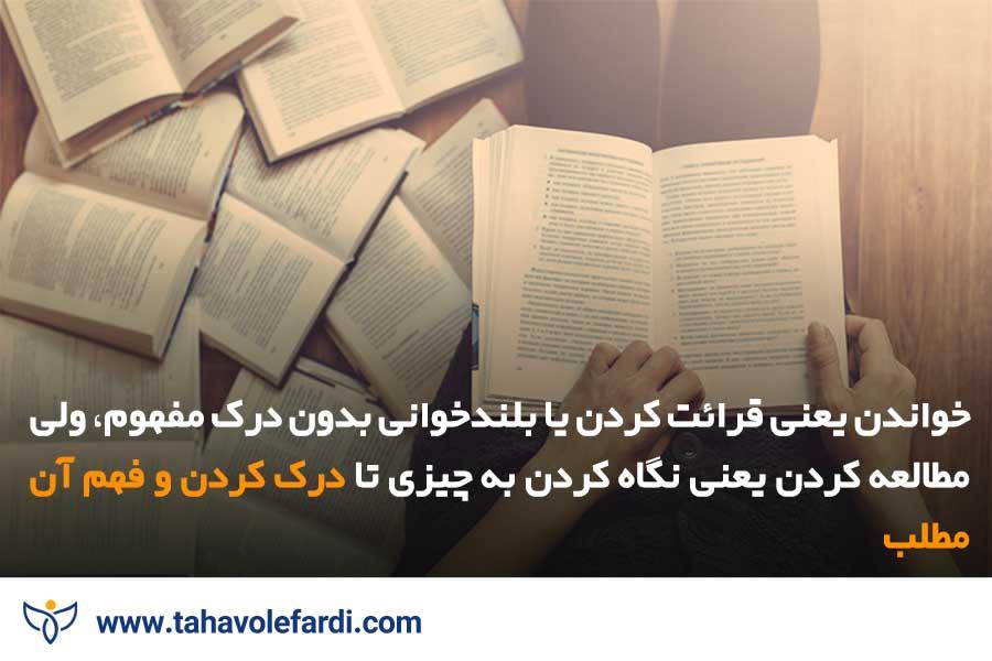 تفاوت خواندن و مطالعه