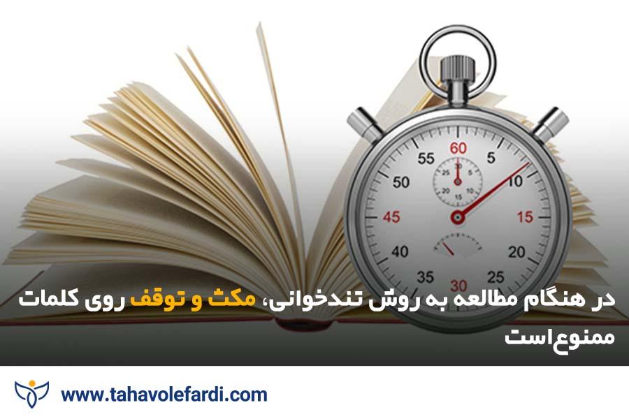 توقف هنگام مطالعه ممنوع