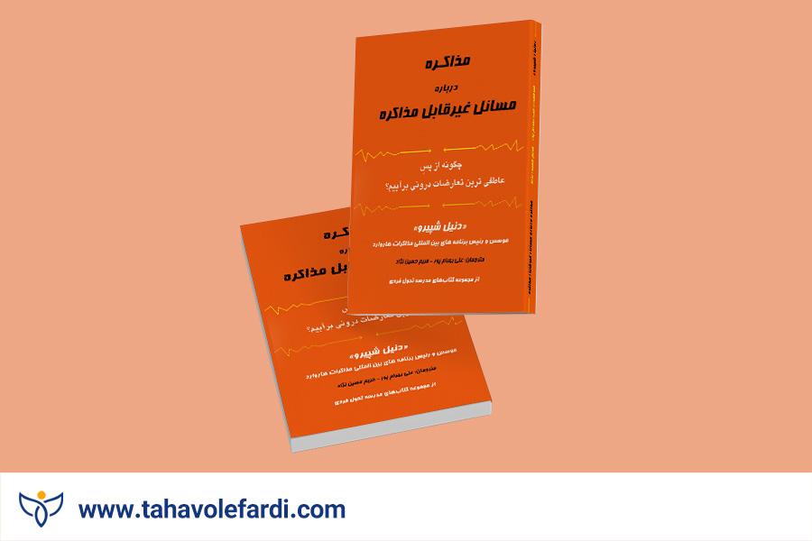 کتاب «مذاکره روی مسائل غیر قابل مذاکره»