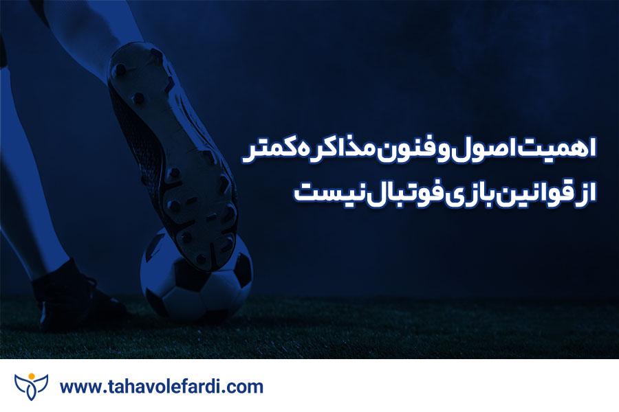 تعریف مذاکره با روش فوتبال