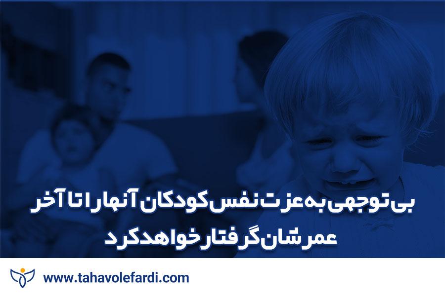 عزت نفس کودکان