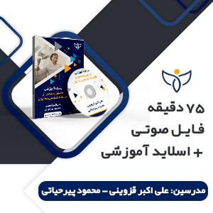 afsaneh-shhakhsi-box