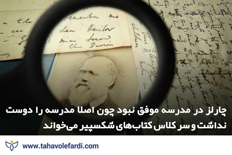 چارلز داروین فیلسوفی بزرگ یا نماینده شیطان؟