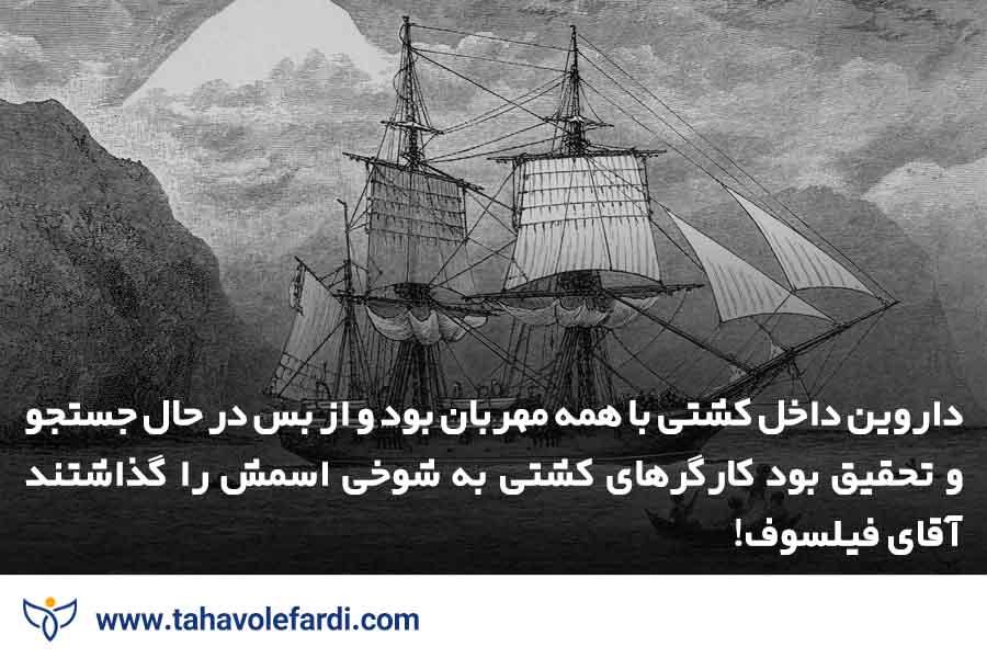 زندگینامه چارلز داروین