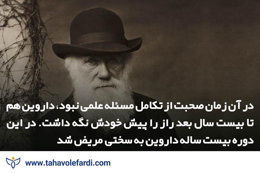 چارلز داروین فیلسوفی بزرگ یا نماینده شیطان؟ حقایقی از زندگی نامه چارلز داروین که هرگز نشنیدید