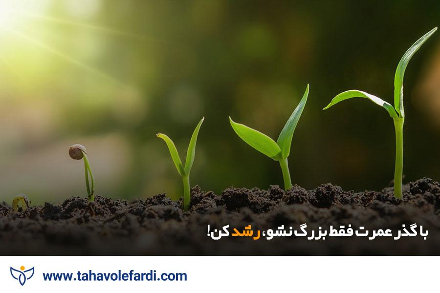با گذر عمرت فقط بزرگ نشو، رشد کن!