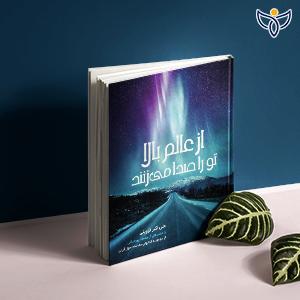 کتاب از عالم بالا تو را صدا می زنند