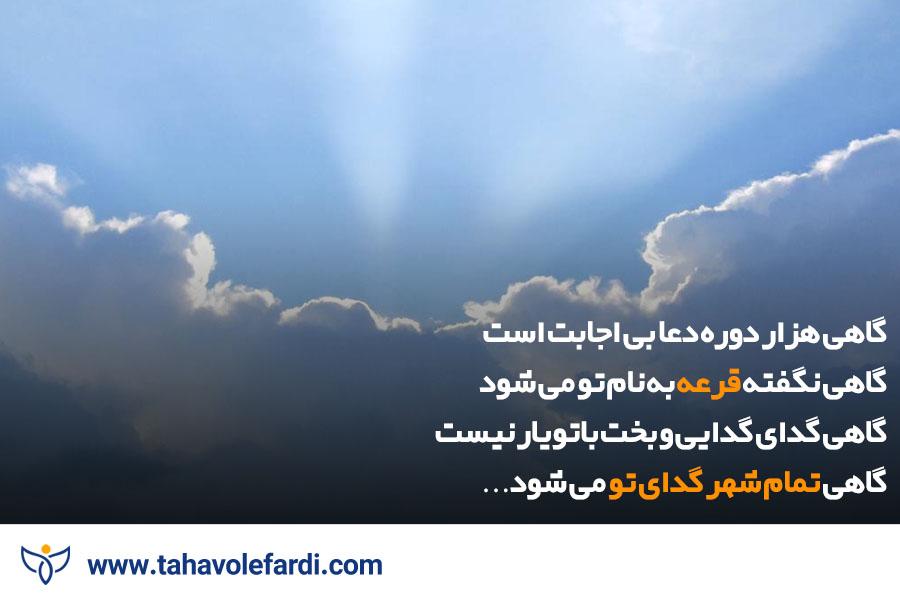 شعر قیصر امین پور