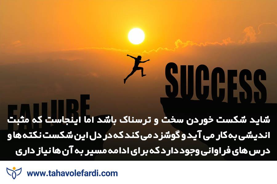 چطور موفق شویم؟