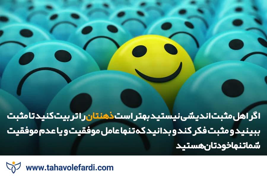 مثبت فکر کنید