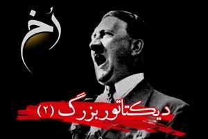 دیکتاتور بزرگ ؛ چه میشود که هیتلرِ هنردوست به بزرگترین جنایت تاریخ دست میزند؟ / قسمت دوم