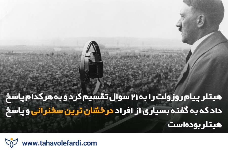 زندگینامه هیتلر