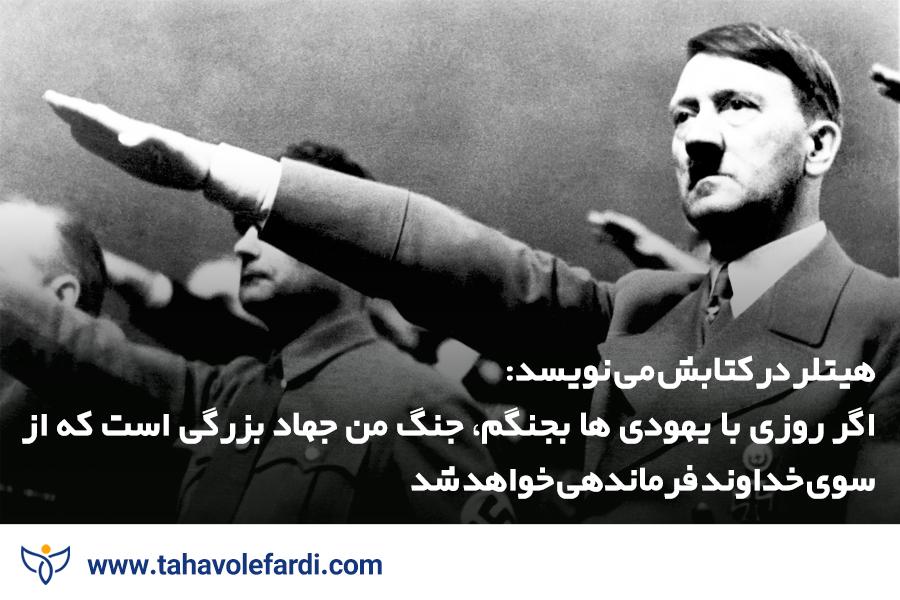 هیتلر کیست / هیتلر مرد پر تناقض تاریخ را بشناسید! قسمت اول