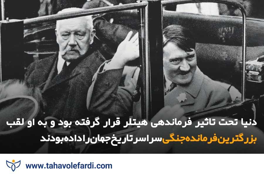 چه میشود که آدولف هیتلر هنردوست به بزرگترین جنایت تاریخ دست میزند؟