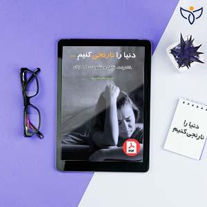 کتاب الکترونیکی رایگان دنیا را نارنجی کن