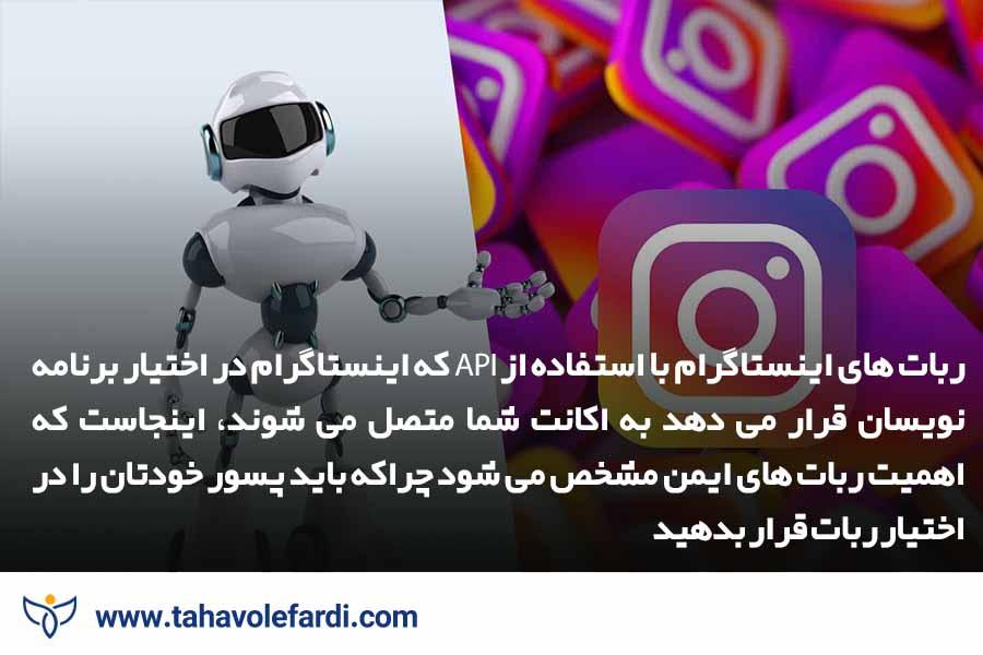 ربات های اینستاگرام