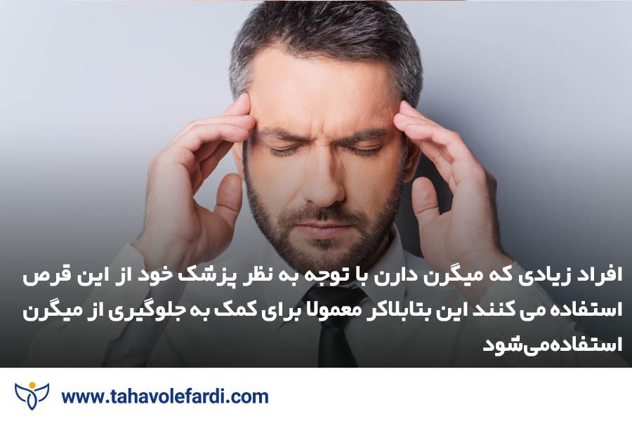 کنترل میگرن های عصبی