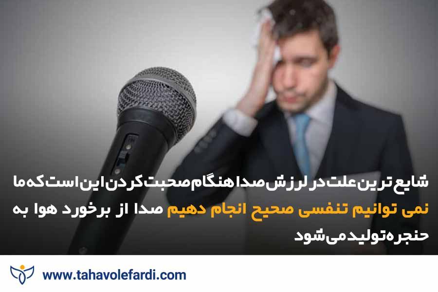 تاثیر تنفس صحیح در لرزش صدا هنگام صحبت