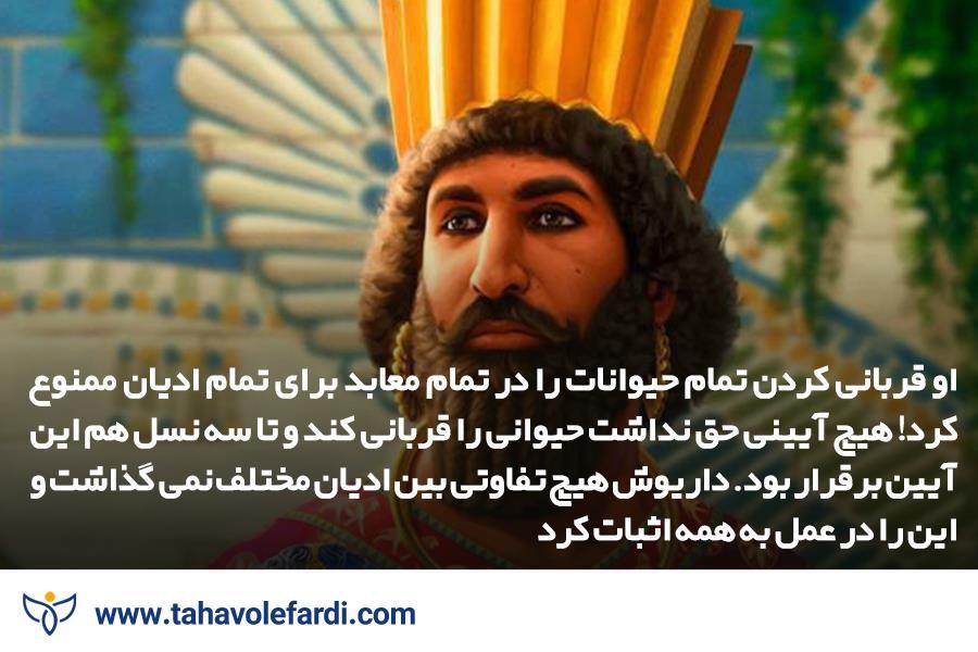 داریوش هیچ فرقی میان ادیان مختلف نمی گذاشت