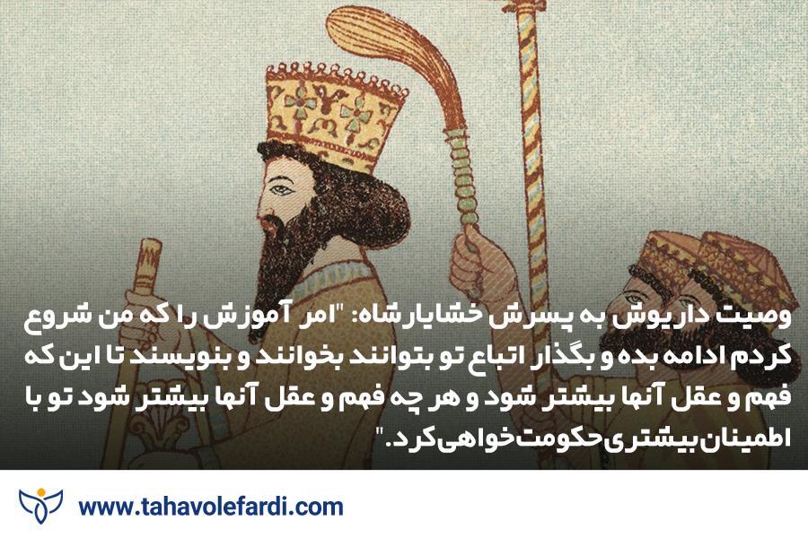 وصیت داریوش به پسرش