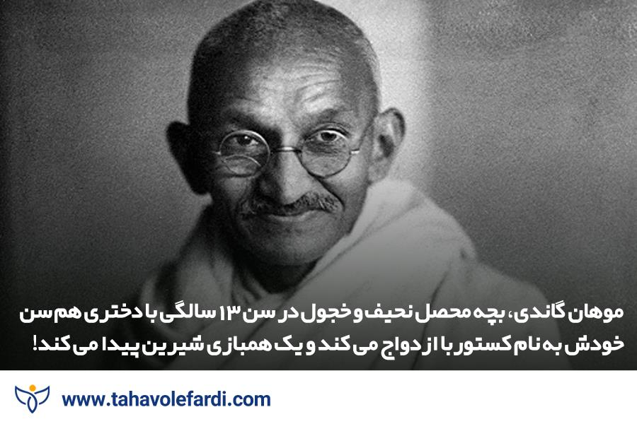 موهان گاندی