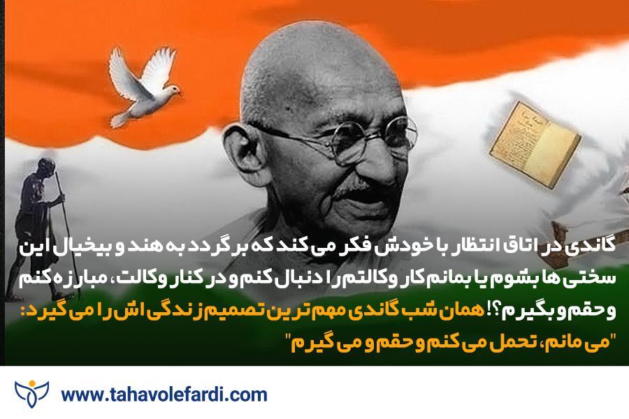 مهم ترین تصمیمی که گاندی در زندگی اش گرفت