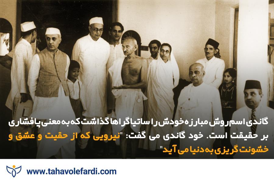 شیوه مبارزه مهاتما گاندی، فتح نفرت با عشق است