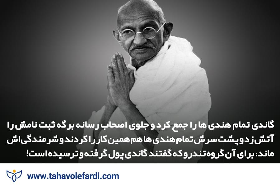 گاندی برگه ثبت نامش را آتش زد