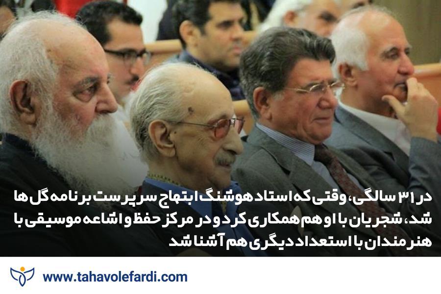 همکاری محمدرضا شجریان و هوشنگ ابتهاج