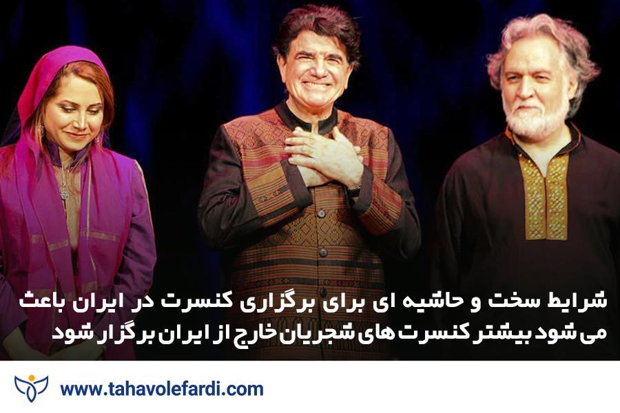 شرایط سخت و مشکلات حاشیه ای برای برگزاری کنسرت در ایران