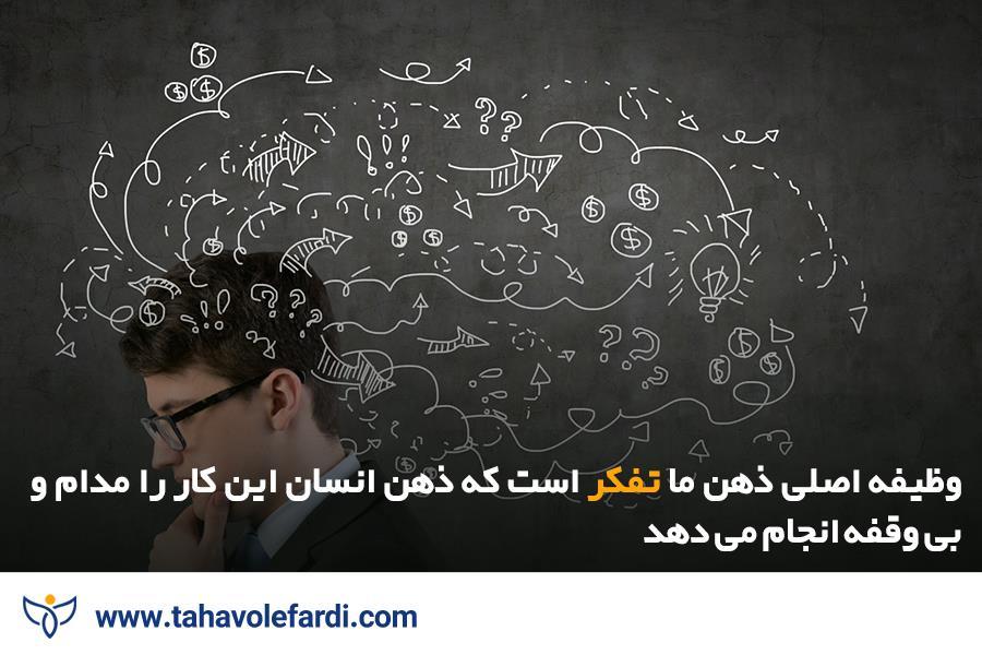 افکار منفی و عملکرد مغز ما