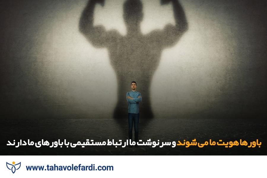 باور و قدرت باور چیست؟