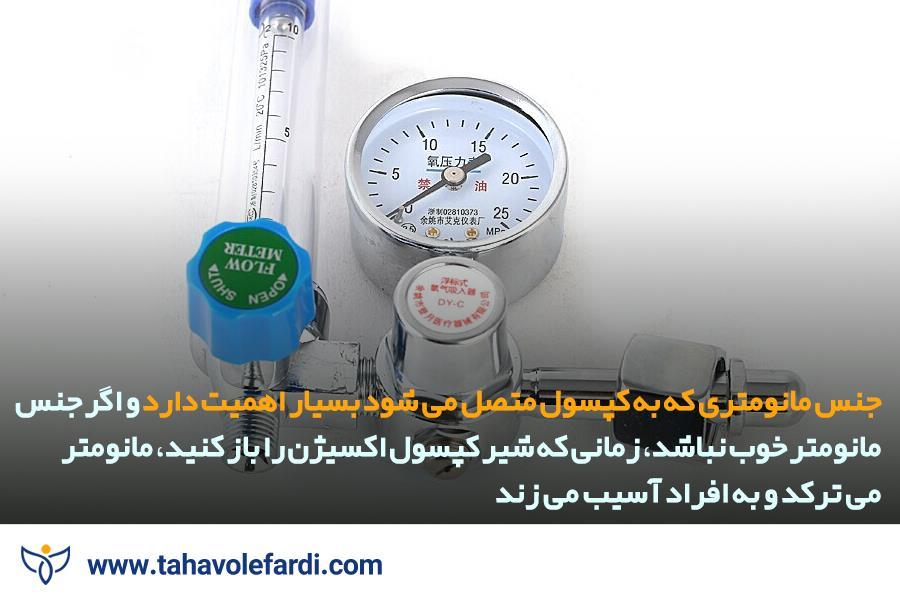 نکات مهم برای تعویض کپسول اکسیژن