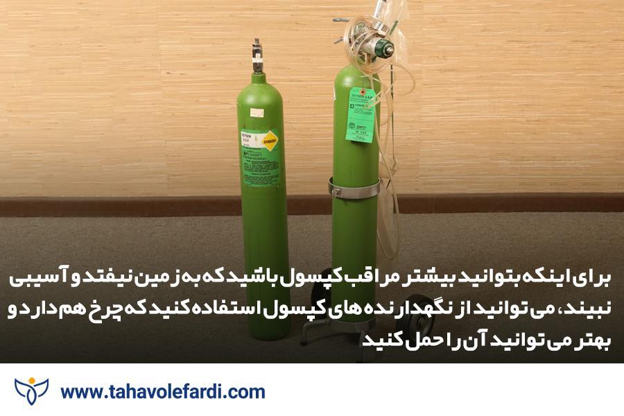چگونه از کپسول اکسیژن استفاده کنیم؟
