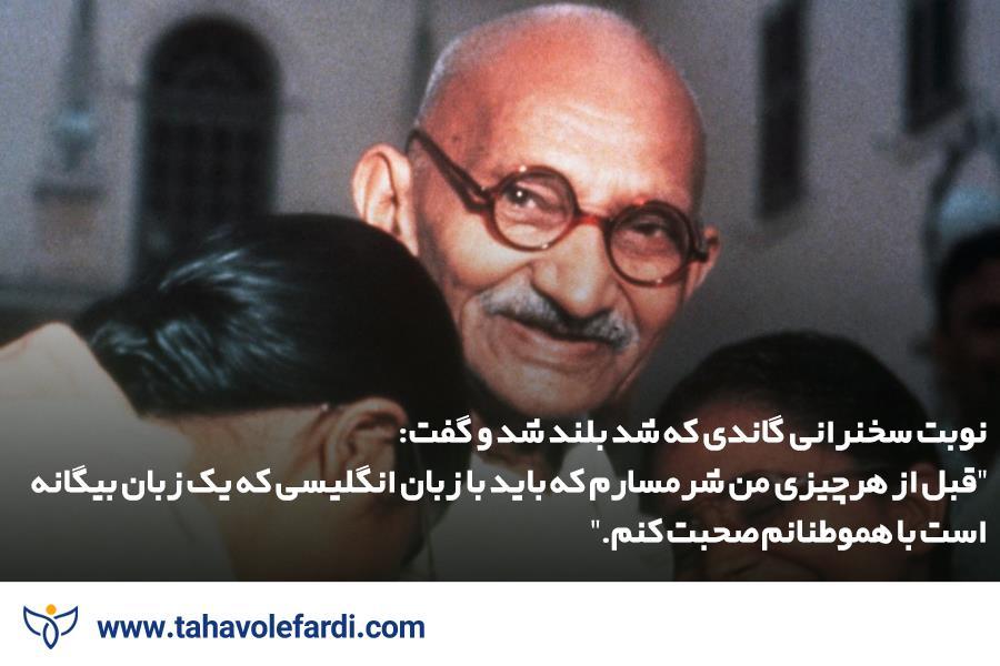 سخنرانی گاندی