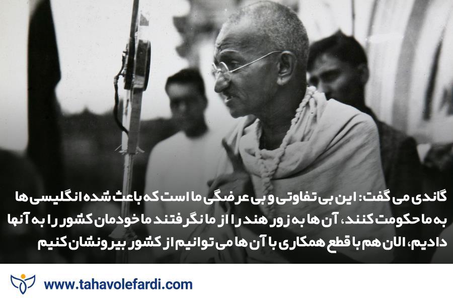 گاندی کیست؟