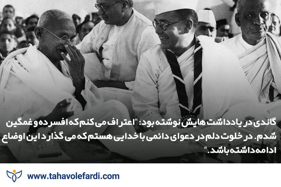 اعتراف گاندی