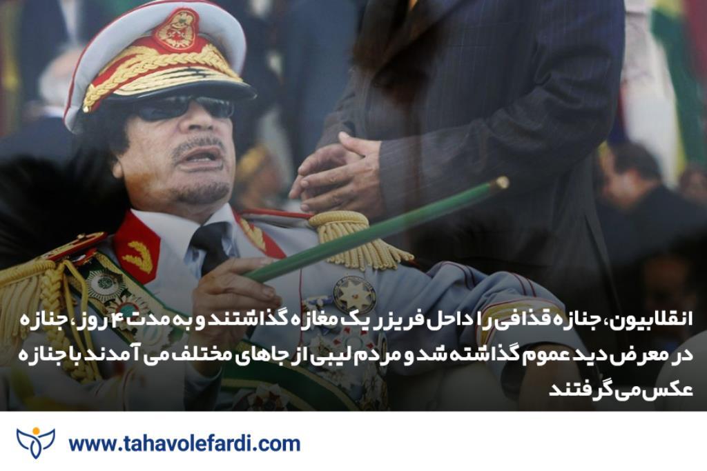 قذافی رفت، رژیم سرنگون شد اما بعدش چی؟