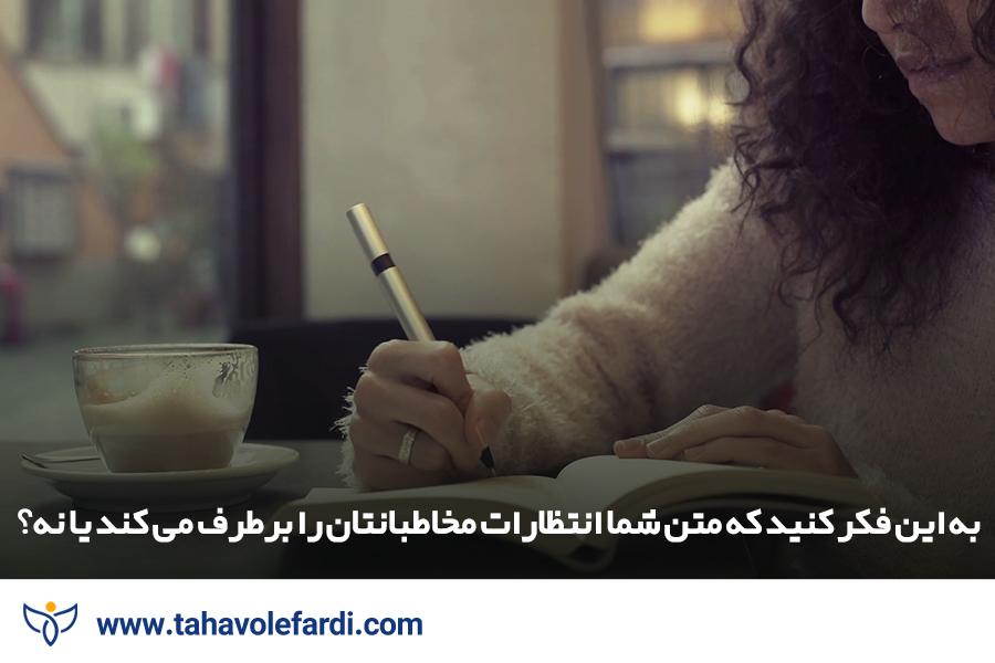 چگونه متنی زیبا بنویسیم