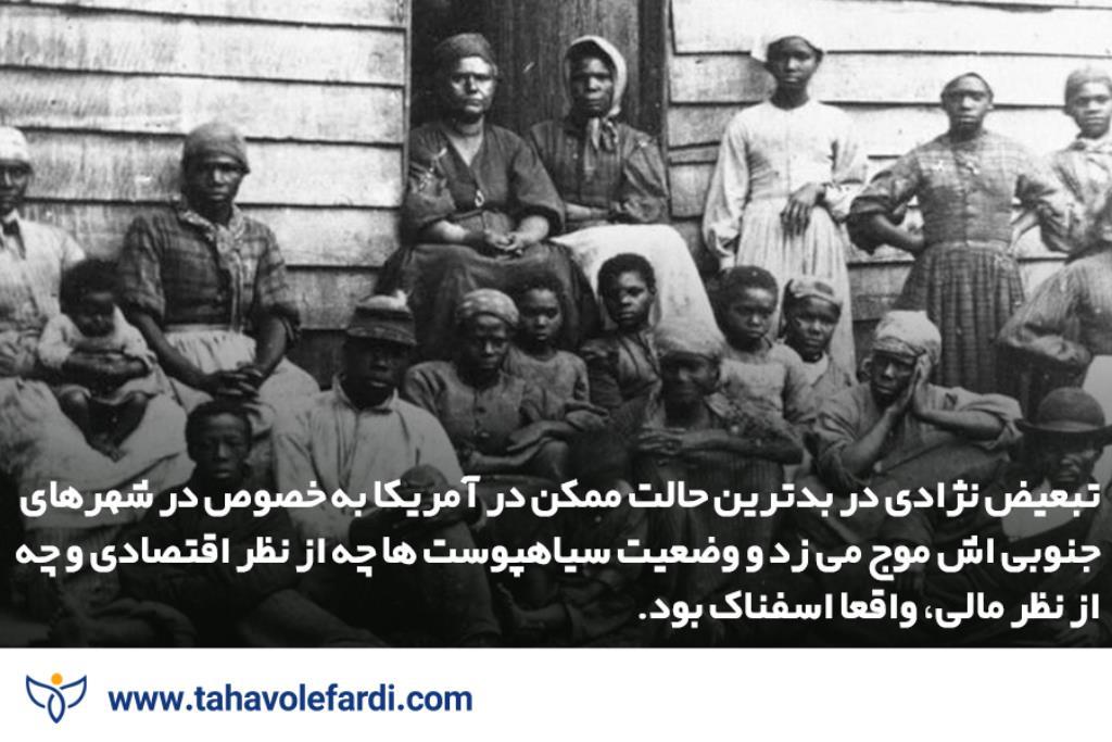 تبعیض نژادی به شدت در آمریکا وجود داشت!