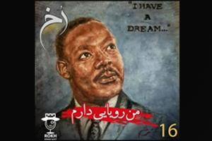 مارتین لوترکینگ رویای سیاه های آمریکایی را به واقعیت تبدیل کرد