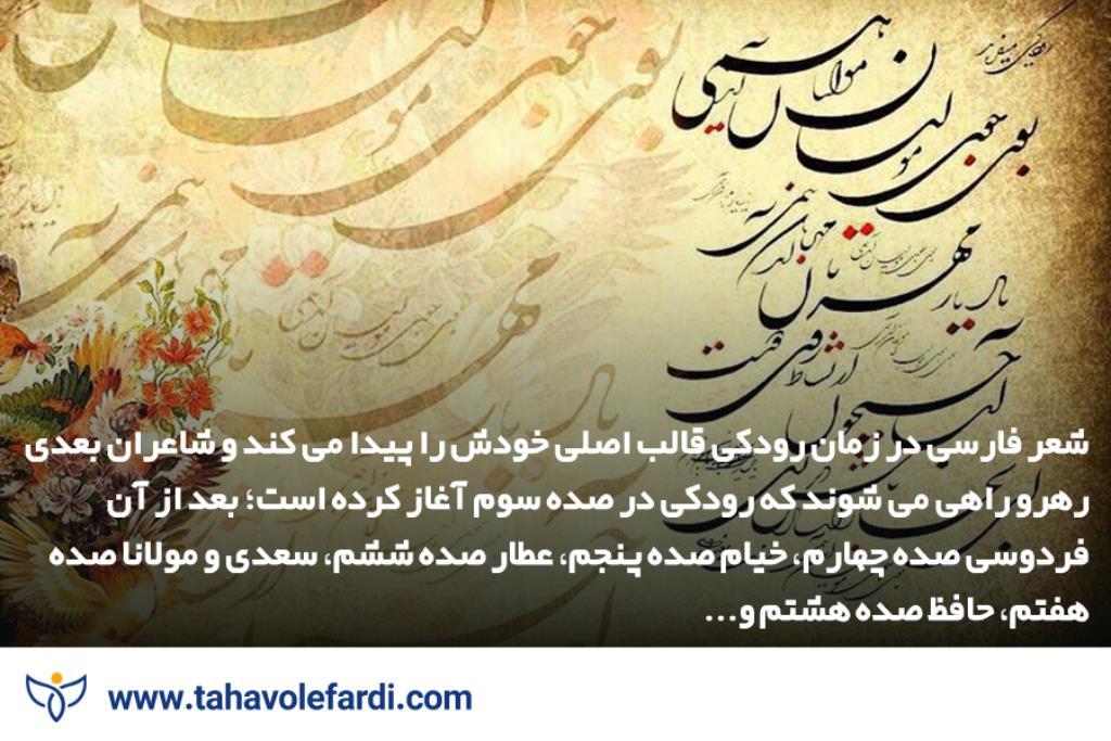 چرا از میان این همه شاعر، رودکی پدر شعر فارسی است؟